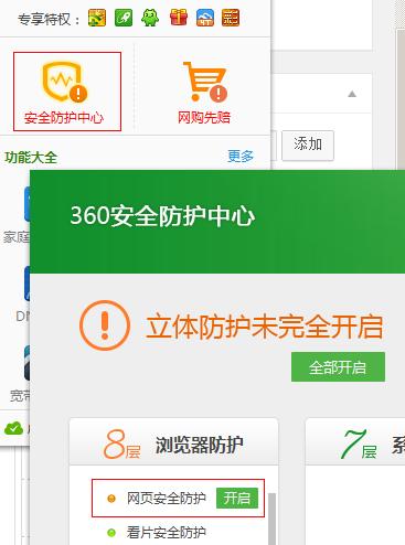 360关闭网页安全防护