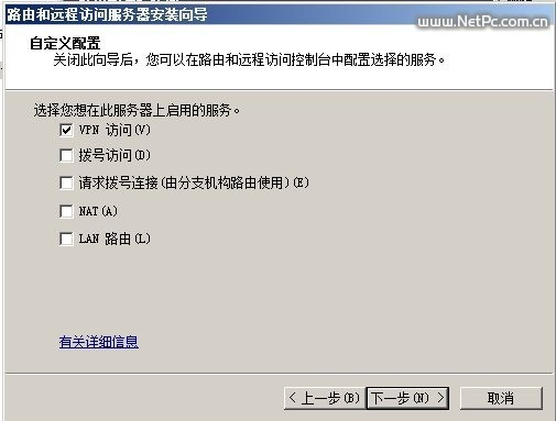 勾选VPN访问