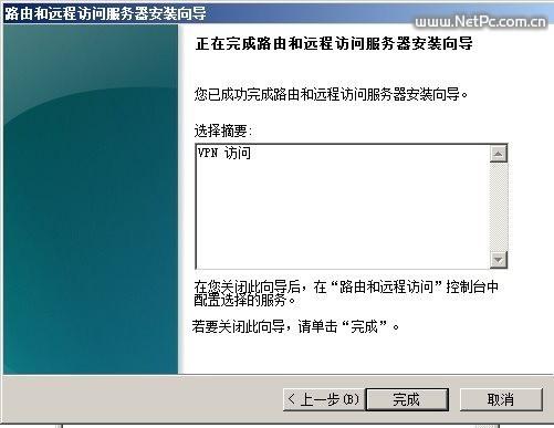 完成VPN访问配置