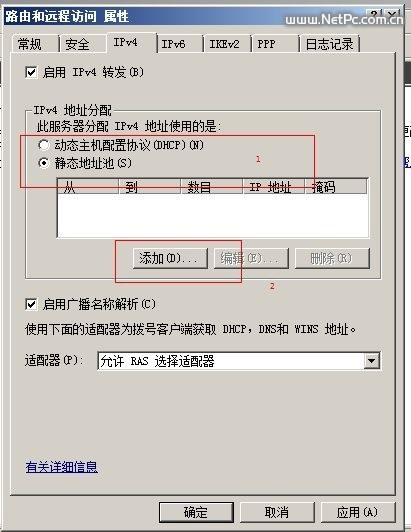 配置IPv4静态IP地址