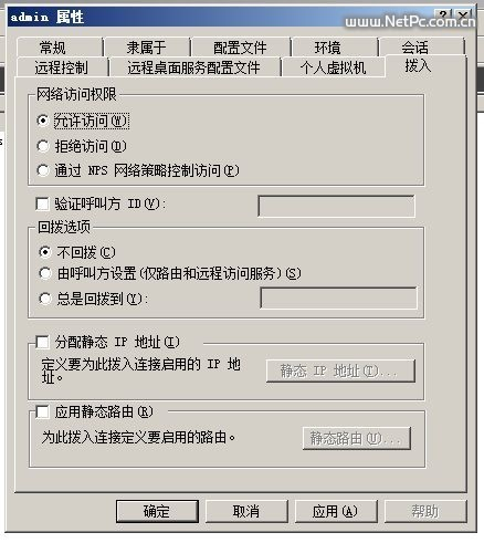 用户拨入属性配置