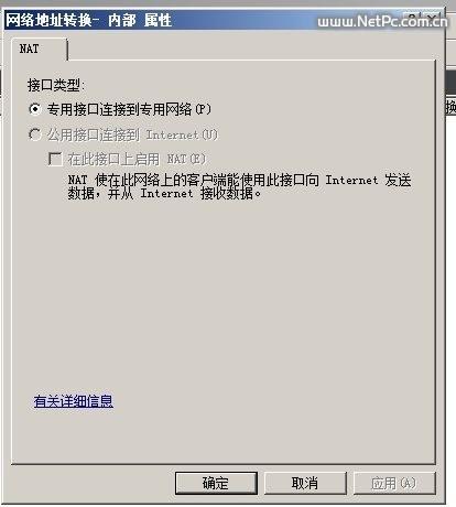 网络地址转换类型
