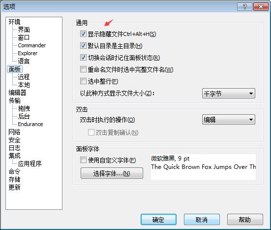 如何设置winscp显示隐藏文件