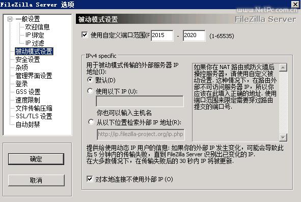 filezilla server 被动模式端口